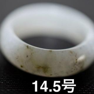 172-6 特売 14.5号 天然 A貨 白 海藻 翡翠 リング 硬玉(リング(指輪))