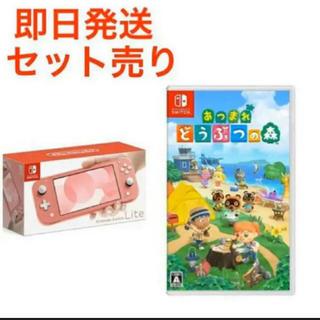 任天堂Switch lite コーラルピンク どうぶつの森(携帯用ゲーム機本体)