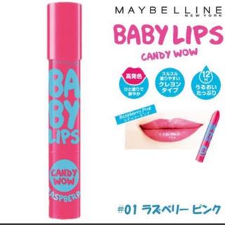 メイベリン(MAYBELLINE)のメイベリン☆リップクリームキャンディワオ01 ラズベリー ピンク(口紅)