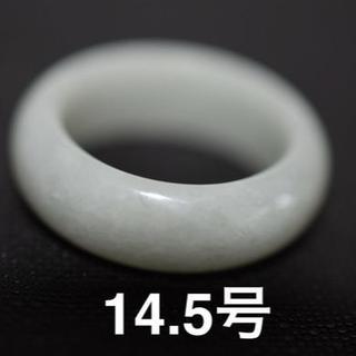 172-2 特売 14.5号 天然 A貨 翡翠 リング 硬玉ジェダイト(リング(指輪))