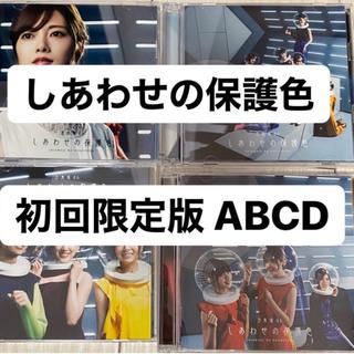 ノギザカフォーティーシックス(乃木坂46)の乃木坂46 しあわせの保護色 初回限定盤(アイドルグッズ)