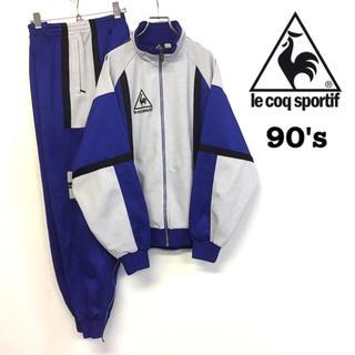 ルコックスポルティフ(le coq sportif)の美品 90's le coq トラックジャケット 上下セットアップ(ジャージ)