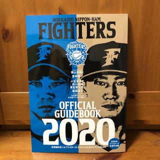 ホッカイドウニホンハムファイターズ(北海道日本ハムファイターズ)の北海道日本ハムファイターズオフィシャルガイドブック 2020(趣味/スポーツ/実用)