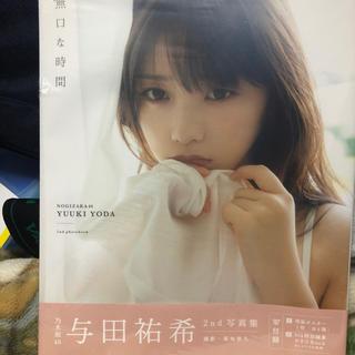 ノギザカフォーティーシックス(乃木坂46)の無口な時間 与田祐希2nd写真集(アート/エンタメ)