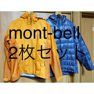 mont bell - モンベル  ダウン青 レインジャケットオレンジ 2枚セット