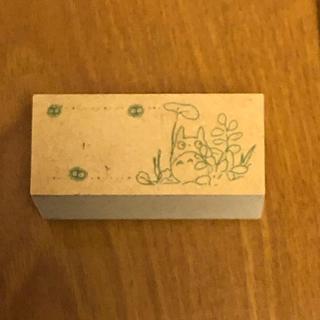 ジブリ(ジブリ)の新品 未使用 トトロ メッセージ スタンプB(印鑑/スタンプ/朱肉)