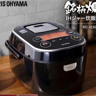 アイリスオーヤマ - アイリスオーヤマ 炊飯器 RC-IE50-B 新品未使用に