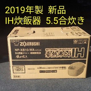 象印 - 新品 5.5合炊き 象印 ZOJIRUSHI IH炊飯器
