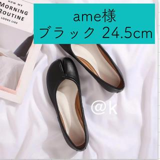 ame様◆足袋バレエ ブラック24.5cm(バレエシューズ)