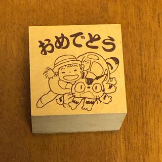 ジブリ(ジブリ)の未使用 となりのトトロ ネコバスおめでとうスタンプ(印鑑/スタンプ/朱肉)