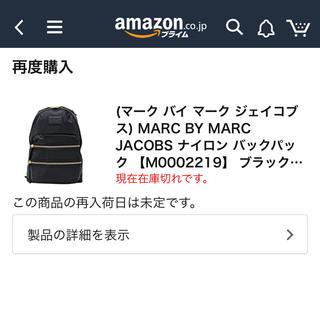 マークジェイコブス(MARC JACOBS)のMARC BY MARC JACOBS ナイロンバックパック(バッグパック/リュック)
