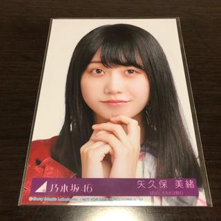 ノギザカフォーティーシックス(乃木坂46)の矢久保美緒 生写真(女性アイドル)