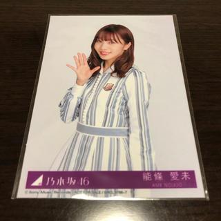 ノギザカフォーティーシックス(乃木坂46)の能條愛未 生写真(女性アイドル)
