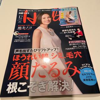 ニッケイビーピー(日経BP)の新品 日経 Health (ヘルス) 2019年 12月号(生活/健康)