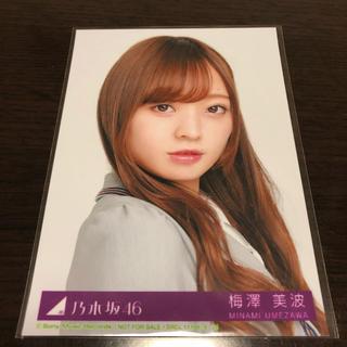 ノギザカフォーティーシックス(乃木坂46)の梅澤美波 生写真(女性アイドル)