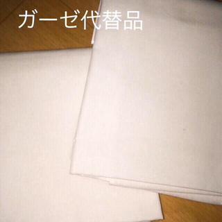 ガーゼ代替品 【生地のみ】33cm×90cm→3枚セット 〈ますく12枚分〉(生地/糸)