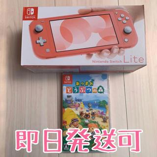 ニンテンドースイッチ(Nintendo Switch)の新品 Switch lite コーラル あつまれどうぶつの森 セット(携帯用ゲーム機本体)