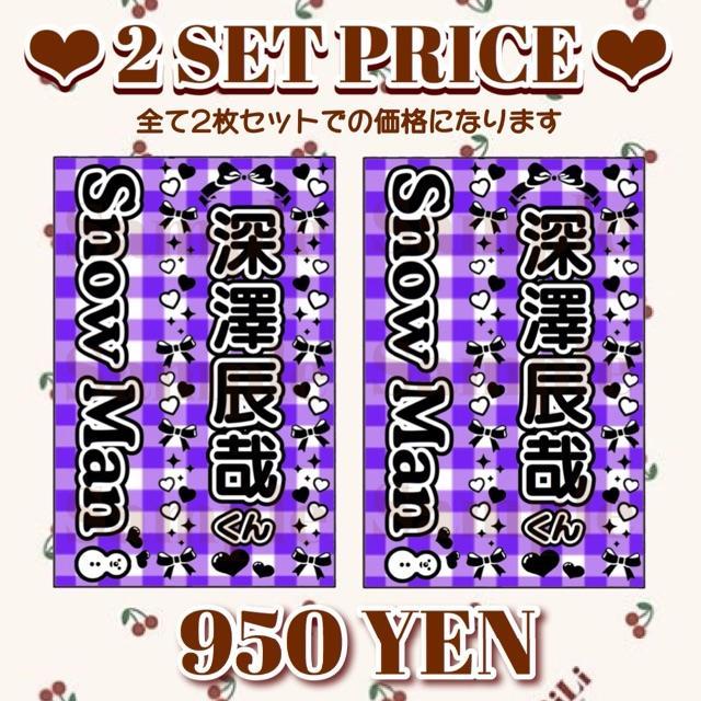 キンブレシート 「深澤辰哉」 既製品 2枚セット ♡即購入、即発送◎ その他のその他(オーダーメイド)の商品写真