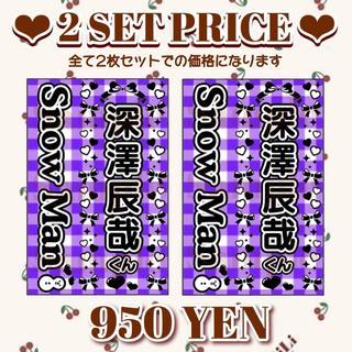 キンブレシート 「深澤辰哉」 既製品 2枚セット ♡即購入、即発送◎