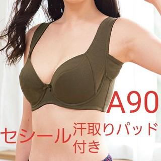 セシール(cecile)の送料無料 新品 A90 ブラジャー 汗取りパッド付き(ブラ)