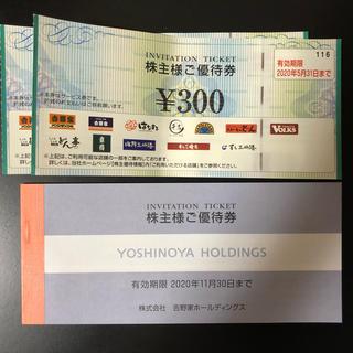 吉野家 株主優待券 12枚 3600円分(レストラン/食事券)