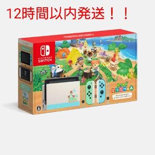 ニンテンドースイッチ(Nintendo Switch)の【12時間以内発送】どうぶつの森セット ニンテンドー スイッチ(家庭用ゲーム機本体)