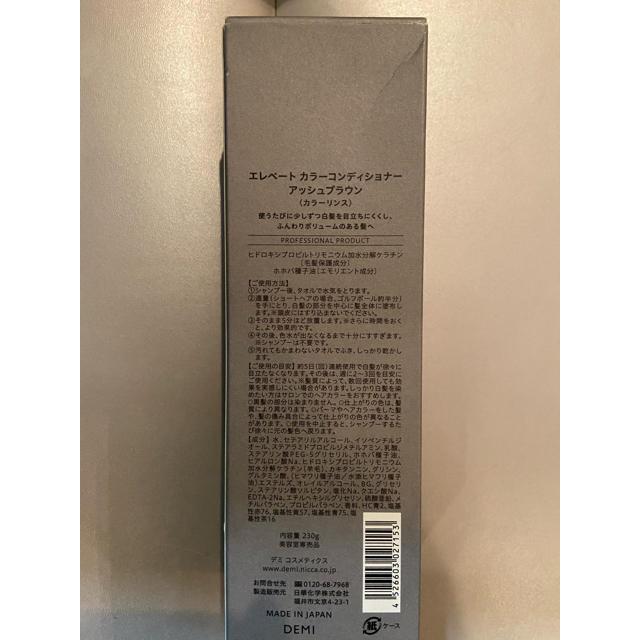 エレベート カラーコンディショナー アッシュブラウン デミ コスメ/美容のヘアケア/スタイリング(コンディショナー/リンス)の商品写真