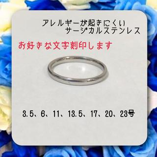 ジェラートピケ(gelato pique)のアレルギー対応!刻印無料 ステンレス製 リング 指輪 ピンキーリング(リング(指輪))