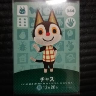 任天堂 - どうぶつの森 amiiboカード チャス