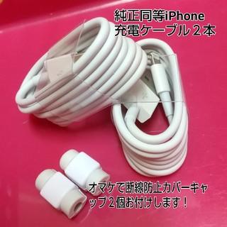 お買い得✨純正同等 iPhone充電器 ライトニングケーブル