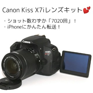 Canon - 【Canon】ショット数わずか「7020回」★Kiss X7iレンズキット