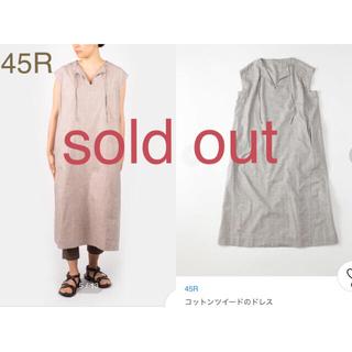 フォーティーファイブアールピーエム(45rpm)の45R コットンツイードのドレス(ロングワンピース/マキシワンピース)