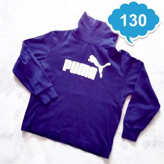 プーマ(PUMA)の【PUMA】プーマ 130 男女OK 長袖 スポーツ (Tシャツ/カットソー)