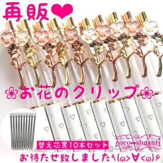 お花のクリップ ハートの彫刻 ハーバリウム ボールペン 替え芯各10本セット(その他)