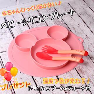 ☆ベビーシリコンプレート☆ ピンク