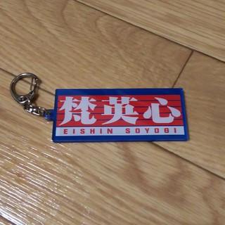 ヒロシマトウヨウカープ(広島東洋カープ)のカープ 梵英心 ネームキーホルダー(応援グッズ)