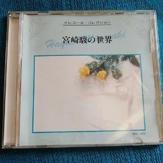 CD☆宮崎駿の世界☆オルゴール・コレクション💓(ヒーリング/ニューエイジ)