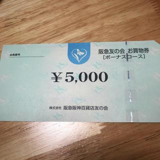 阪急百貨店 - 阪急友の会 お買物券 40000円分  【5000円×8枚】