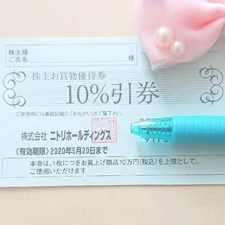 ニトリ - ニトリ最新版 お買い物優待券  1枚✨