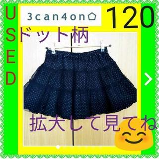 サンカンシオン(3can4on)の【USED】 3カン4オン/黒/女の子/春物/スカート/120(スカート)