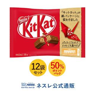 Nestle - キットカット ミニ 14枚 ×12