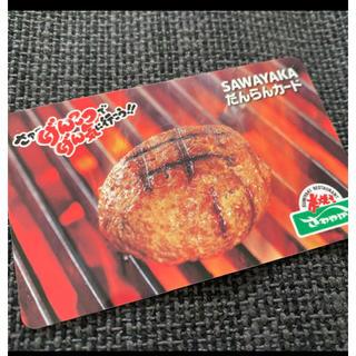 スカイラーク(すかいらーく)のさわやか ハンバーグ 食事券 15000円 だんらんカード(レストラン/食事券)