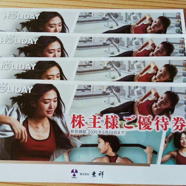 holiday(ホリデイ)の東祥 株主優待券 4枚 ホリデイスポーツクラブ チケットの施設利用券(フィットネスクラブ)の商品写真