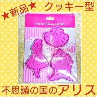 Disney - 新品★限定 不思議の国のアリス クッキー型  クッキースタンプ クッキーモールド