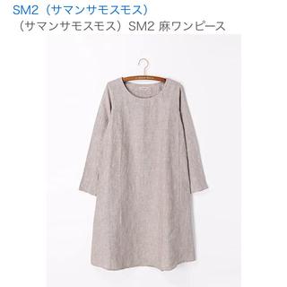 SM2 - SM2 麻ワンピース 生成り