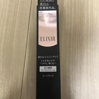 ELIXIR - 新品!エリクシール ホワイトリンクルクリーム ラージサイズ