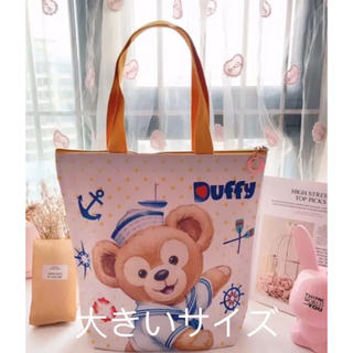 Disney - 日本未発売  ダッフィー ステラルー トートバック   ランチバッグ  大 黄色