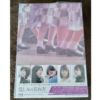 ノギザカフォーティーシックス(乃木坂46)の乃木坂46悲しみの忘れ方 Documentary of  Blu-ray コンプ(日本映画)