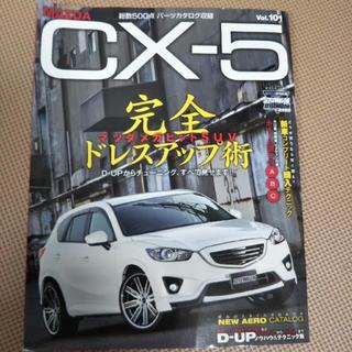 マツダ -  マツダ CX-5 SUV 自分スタイルに 車