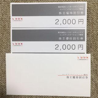 ルック(LOOK)のルック(LOOK) 株主優待券(ショッピング)